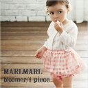 【送料無料】MARLMARL(マールマール):bloomerブルマ/出産祝い/ベビー/プレゼント