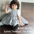 【ラッピングのし・送料無料】MARLMARL(マールマール):Apron bouquetシリーズモチーフNo.4〜6(ベビーサイズ 80-90cm)エプロン/お食事エプロン/出産祝い/ベビー/プレゼント