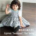 【送料無料】MARLMARL(マールマール):Apron bouquetシリーズモチーフNo.4〜6(ベビーサイズ 80-90cm)エプロン/お食事エプロン/出…