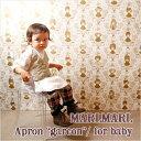 【ラッピングのし・送料無料】MARLMARL(マールマール):Apron garconシリーズモチーフNo.1〜3(ベビーサイズ 80-90cm)エプロン/お食…