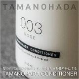 TAMANOHADAコンディショナー(540ml)/玉の肌/タマノハダ/ノンシリコン/ノンシリコンコンディショナー/ノンシリコンリンス
