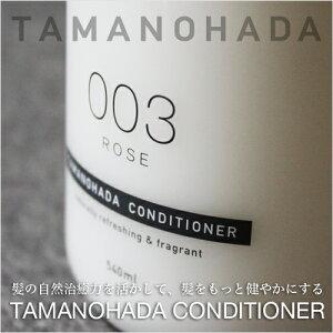 TAMANOHADA コンディショナー タマノハダ シリコン ノンシリコンリンス