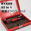 Y型 星型 いじり止め トルクス 星型 ドライバー など精密ドライバーセット 53 in 1 BYXAS SCA-101