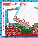 ショッピング広島 メール便なら送料200円!カープ レターセット 便箋封筒セット カープグッズ CARP×TIPS CP-PR001