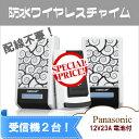 アウトレット品 メール便なら送料200円!FORECUM 乾電池式 防水 ワイヤレス ドアチャイム ...