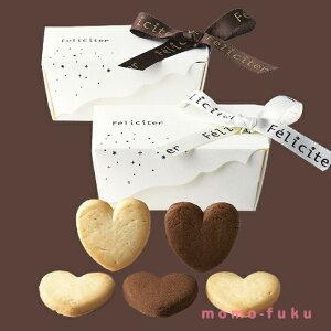 バレンタイン フェリシテ ガトーミニボックス クッキー プチギフト