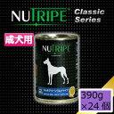 ニュートライプ クラシックシリーズ成犬用 ラム&グリーンラムトライプ 390g×24個