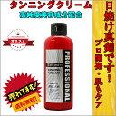 【送料無料】BLACY HELIOS開発 タンニングクリーム