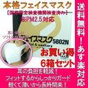 【日本製マスク】本格フェイスマスク600枚 【新型インフルエンザ対策】 ★信頼の日本製 不織布 【PM2.5対応フイルター】【医療機関で使用の器具・材料】【あす楽】