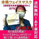 【日本製マスク】本格フェイスマスク5802N 【新型インフルエンザ対策】 ★信頼の日本製 不織布 【PM2.5対応フイルター】【医療機関で使用の器具・材料】【あす楽】