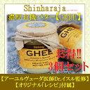 ギー バターオイル200g 3個セット【アーユルベーダ医師監...