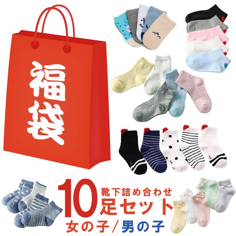 メール便送料無料10Pおまかせソックス福袋(靴下)子供用ショートソックス10足組女の子男の子デザイン