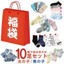 【メール便送料無料】10Pおまかせソックス福袋(靴下)子供用...