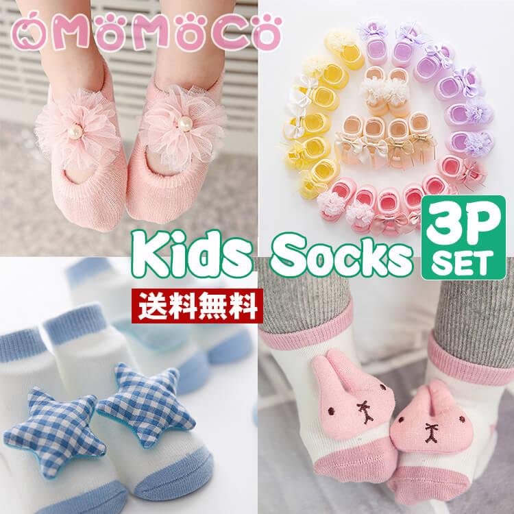 メール便送料無料ベビーソックス3足組赤ちゃんソックスベビー靴下赤ちゃん靴下滑り止め付きリボン付き誕生