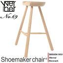 シューメーカーチェア スツールNo.69 無塗装 Shoemaker Werner 北欧 デンマーク カウ