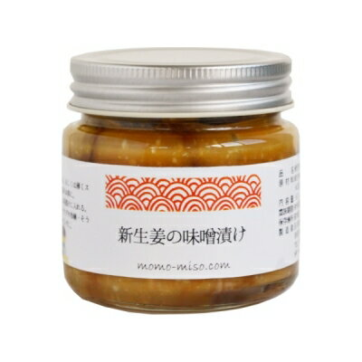 国産 生姜 味噌漬け 60g瓶入り(国産の新生姜を長期間味噌で漬け込んだ辛口の漬物です)
