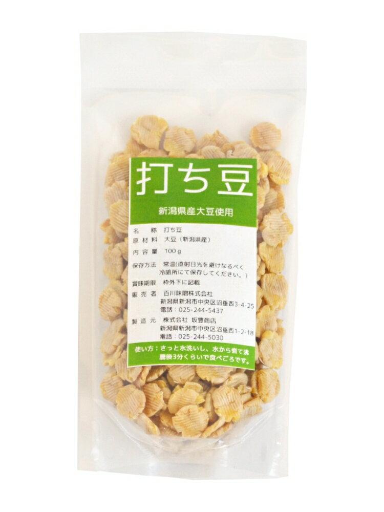 打ち豆 新潟県産大豆使用 100g 袋入り