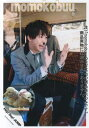 Hey! Say! JUMP 公式生写真 (有岡大貴)HAR00119