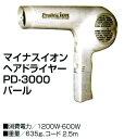 マイナスイオンヘアドライヤーPD-3000(パール) 【ヘアードライヤー】