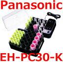 [あす楽対応]Panasonic Pro Curl'nパナソニックホットカーラープロカールン EH-PC30-K【EHPC30K、パナソニックカールン、パナソニック..