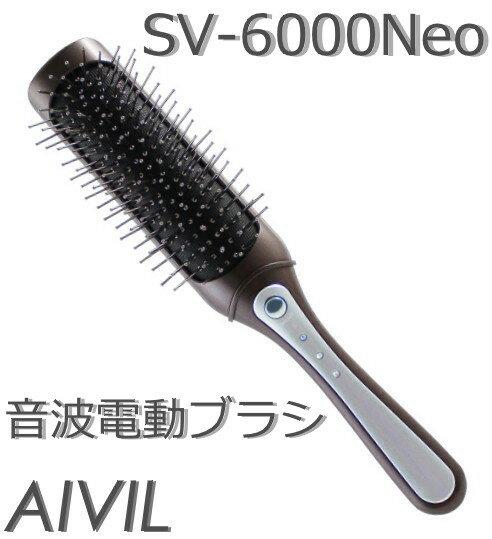 AIVILアイビル音波振動磁気ブラシ SV6000Neo【SV-6000Neo、6000ネオ】