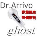 Dr.Arrivo Ghostドクターアリーヴォゴースト本体 正規品【ドクターアリーボゴースト、フェイシャル、エレクトロポレーション、メソポレーション、アリーヴォ2】