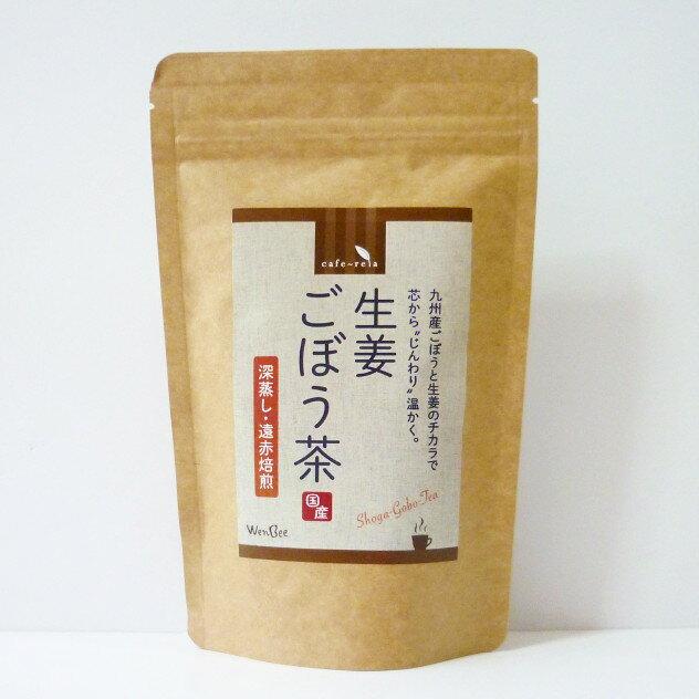 国産生姜入りごぼう茶 60g (2.0g×30包)【しょうが入りごぼう茶】