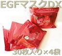 業務用 美容液EGFマスクDX(120枚入り)【フェイスマスク】