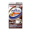 明治メイバランスMini コーヒー味 125ml 【HLS_DU】【介護食品】 【5,400円以上購入で送料無料】