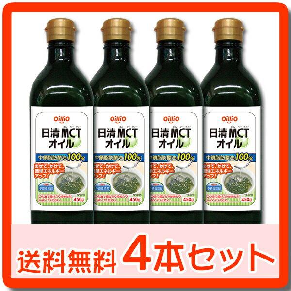 ◆送料無料◆ ●中鎖脂肪酸油100%● 日清MCTオイル 450g×4本セット 【日清オイリオ】【介護食品】