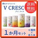 【栄養補助食品】 [ニュートリー] ブイ・クレスシリーズ 1か月セット(6種類×各5本