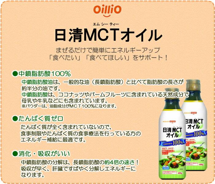 ●中鎖脂肪酸油100%● 日清MCTオイル 4...の紹介画像2