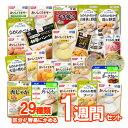 ◆母の日特集◇ポイント2倍【4/6〜】◆ももとせオリジナル!介護食品1週間お料理詰め合わ
