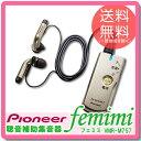 【4つのモードで自然な聴音に】 聴音補助器・集音器 フェミミ VMR-M800 [パイオニア]【Pi