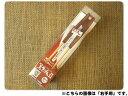 箸ぞうくん2 赤(19cm) 左手用 【ウインド】【RCP】 【5,400円以上購入で送料無料】