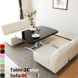 リビングテーブルダイニングテーブル昇降式テーブル4点セットソファダイニングリフティングテーブル
