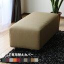 ソファカバー ソファ ソファー 6色 【送料無料】 洗える ポリエステル 綿 シンプル