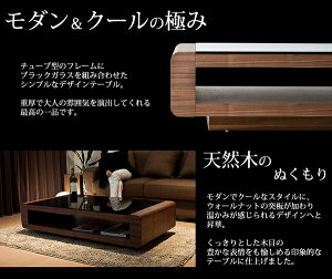 ブラックガラストップリビングテーブル/Loob(ウォールナット)