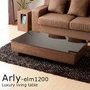 収納付き テーブル ローテーブル センターテーブル ガラステーブル / Arly-elm1200(長方形タイプ)
