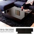 収納付き テーブル ローテーブル センターテーブル ガラステーブル / Arly-bk1000(正方形タイプ)