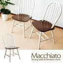 【代引不可】チェア2脚セット/Macchiato ウィンザーチェアー カントリーデザイン