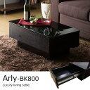 収納付き テーブル / Arly 長方形 アッシュ材 タイプ ローテーブル センターテーブル ガラステーブル 楽天スーパーSALE