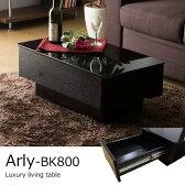 収納付き テーブル / Arly 長方形 アッシュ材 タイプ ローテーブル センターテーブル ガラステーブル