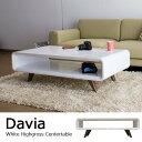ホワイトハイグロス仕上げ センターテーブル / Davia 楽天スーパーSALE