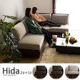 ソファ コーナーソファ / Hida (2人掛け+1人掛け+コーナー)コーナー ソファ セット ソファー sofa