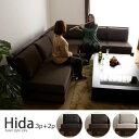 ソファ コーナーソファ / Hida (3人掛け+2人掛け+コーナー)コーナー ソファ セット ソファー sofa