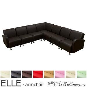 コーナーソファレザー合成皮革コーナーソファセット/ELLE-armchair肘付きタイプと1人掛けの組み合わせソファーフロアcornersofa