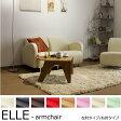 【単品】左/右肘タイプ レザー 合成皮革 ソファ / ELLE-armchair ソファー sofa