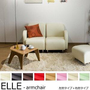 【2人掛け】レザー合成皮革ソファセット/ELLE-armchair肘付きタイプと1人掛けの組み合わせソファーフロアsofa
