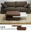 天板可動式 センターテーブル / Lera